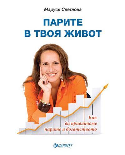 Парите в твоя живот - 1