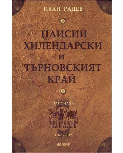 Паисий Хилендарски и Търновският край - 1