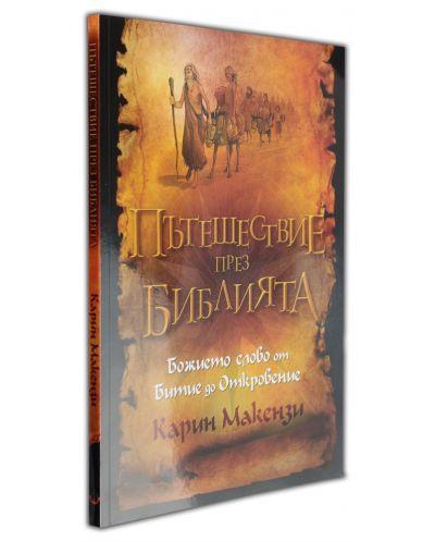 Пътешествие през Библията - 2