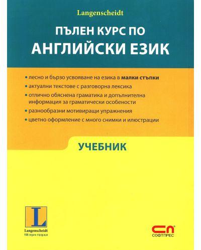 Пълен курс по английски език (учебник, речник, приложение + 6 аудиодиска за сваляне онлайн) - 6