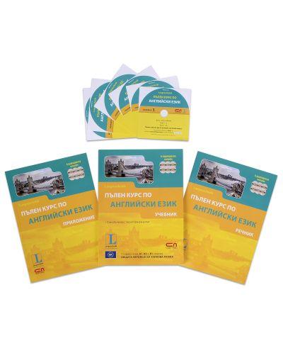 Пълен курс по английски език (учебник, речник, приложение + 6 аудиодиска за сваляне онлайн) - 4