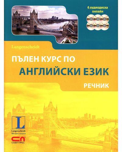 Пълен курс по английски език (учебник, речник, приложение + 6 аудиодиска за сваляне онлайн) - 10