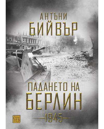 Падането на Берлин 1945 - 1