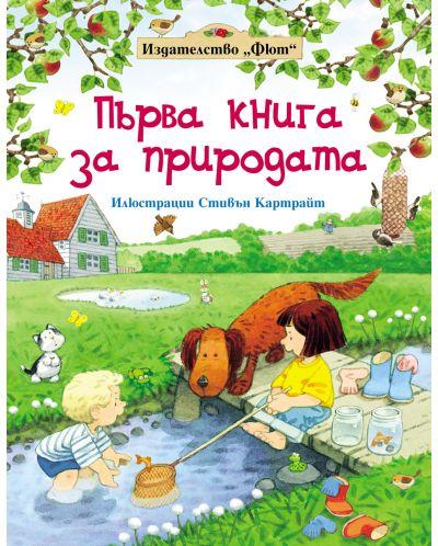 Първа книга за природата - 1
