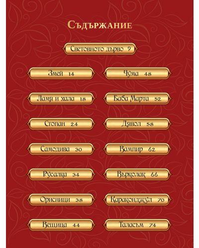 Енциклопедия: Български митични създания - 2