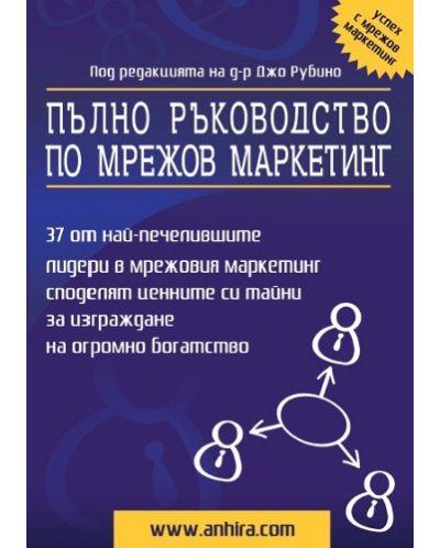 Пълно ръководство по мрежов маркетинг - 1