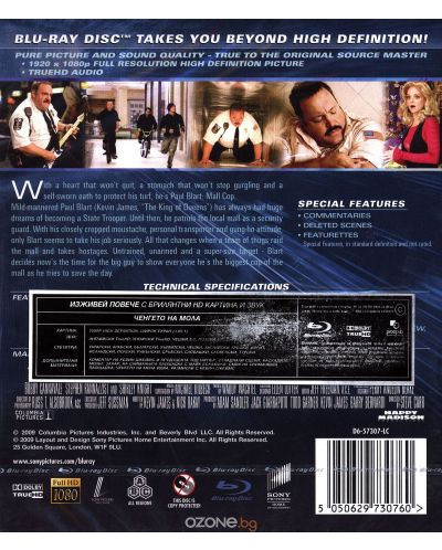 Ченгето на мола (Blu-Ray) - 2