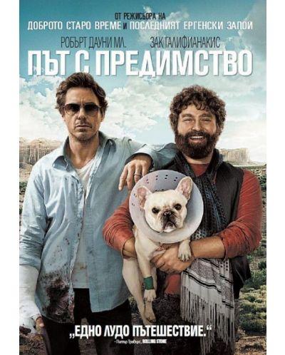 Път с предимство (DVD) - 1