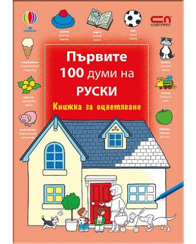 Първите 100 думи на руски: Книжка за оцветяване - 1