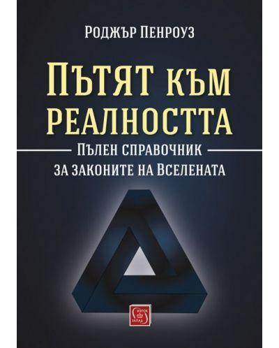 Пътят към реалността. Пълен справочник за законите на Вселената - 1