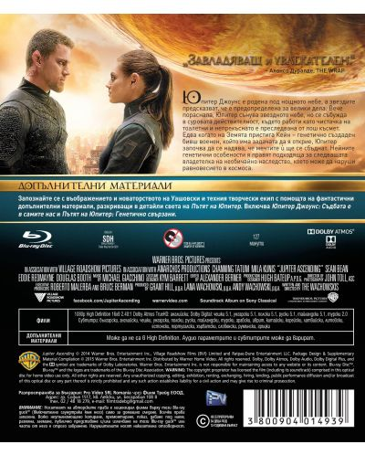 Пътят на Юпитер (Blu-Ray) - 3