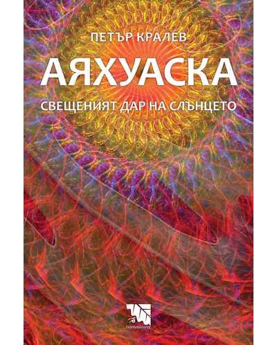 Аяхуаска – свещеният дар на слънцето - 1