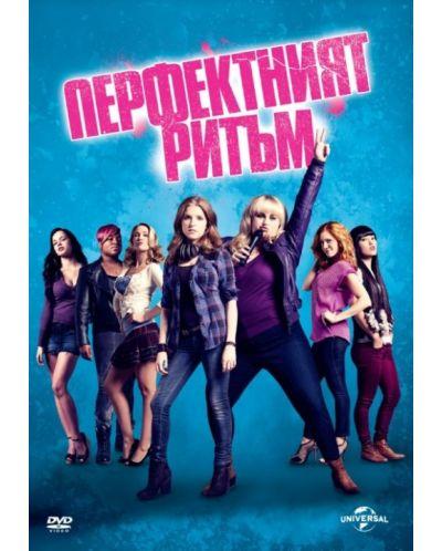 Перфектният ритъм (DVD) - 1