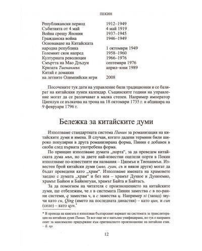 pekin-5 - 6