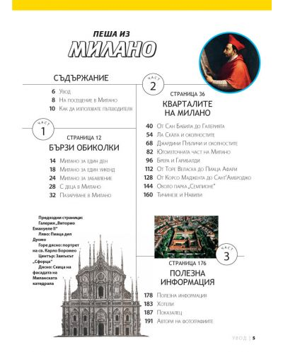 Пеша из Милано - 2