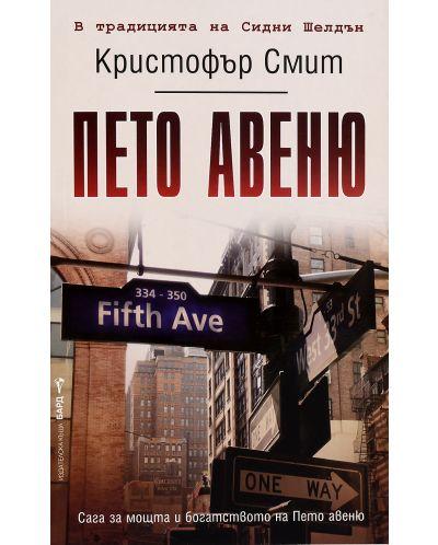 Пето авеню - 1