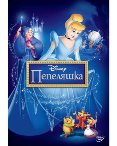 Пепеляшка (DVD) - 1
