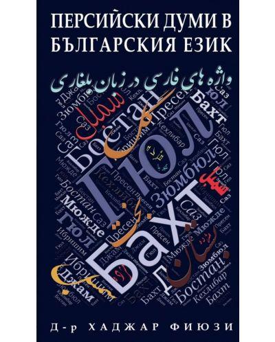 Персийски думи в българския език - 1