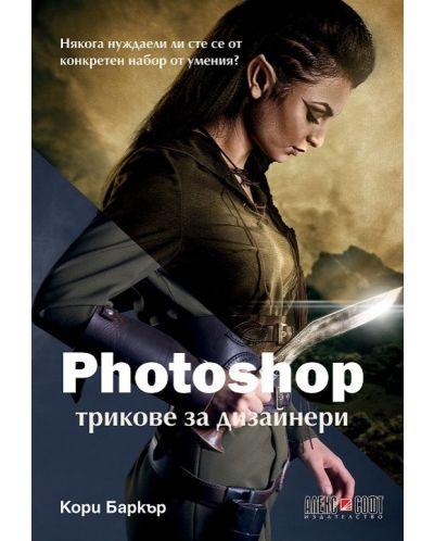 Photoshop трикове за дизайнери - 1