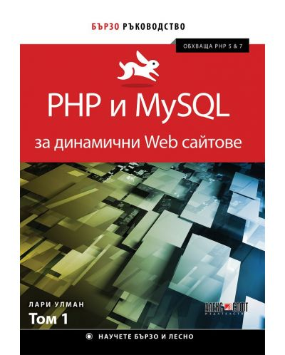 PHP и MySQL за динамични Web сайтове - том 1 - 1