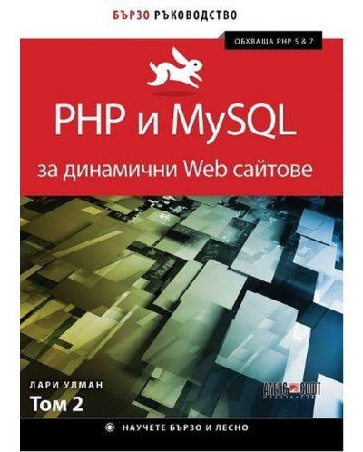 PHP и MySQL за динамични Web сайтове - том 2 - 1
