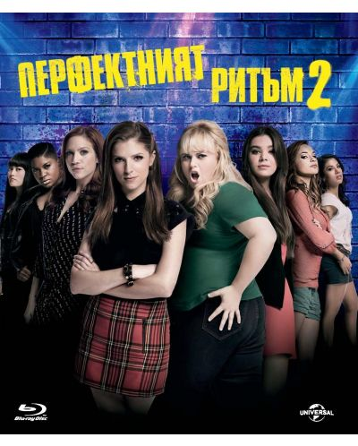 Перфектният ритъм 2 (Blu-Ray) - 1