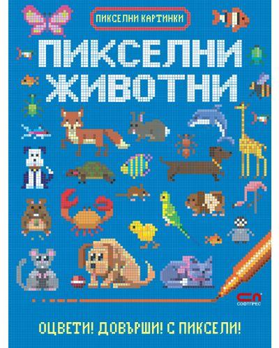 Пикселни животни - 1
