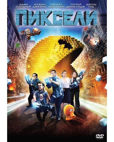 Пиксели (DVD) - 1