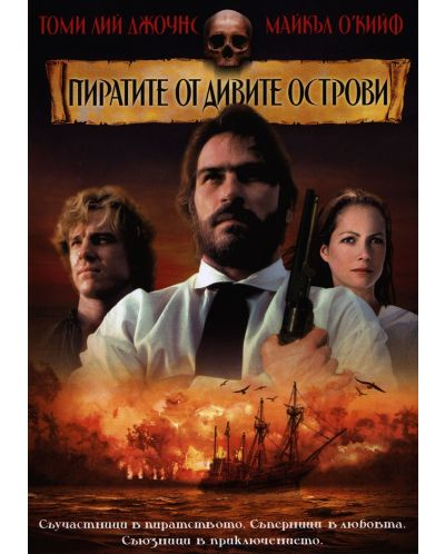 Пиратите от дивите острови (DVD) - 1
