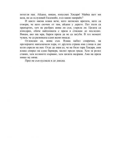 Писмата на леля Евдокия - 3