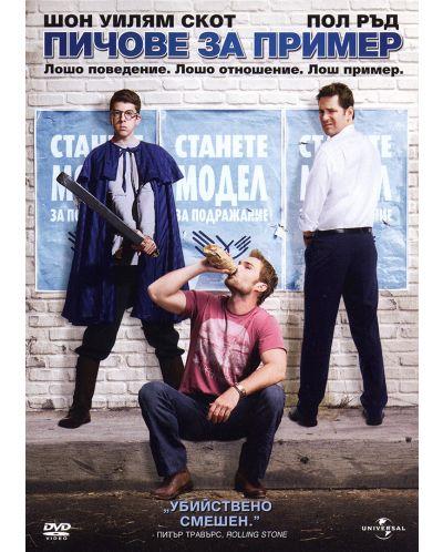 Пичове за пример (DVD) - 1
