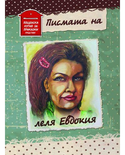 Писмата на леля Евдокия - 1