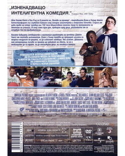 Пичове за пример (DVD) - 3