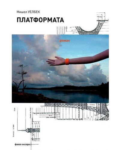 Платформата - 1