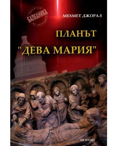 Планът Дева Мария - 1