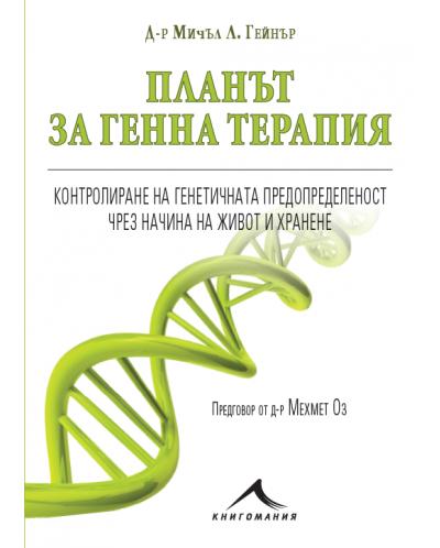 Планът за генна терапия - 1