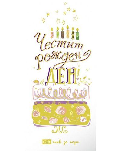Плик за пари и ваучери - Честит рожден ден - 1