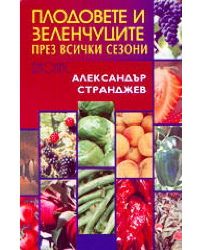 Плодовете и зеленчуците през всички сезони - 1