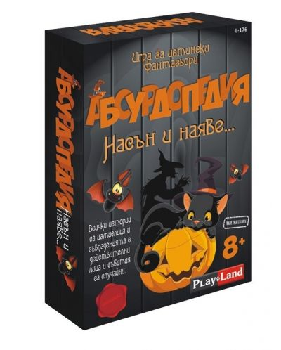 Настолна игра PlayLand - Абсурдопедия - 1