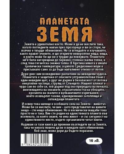 Планетата Земя. Вашият нов пътеводител за света, който наричаме дом - 2