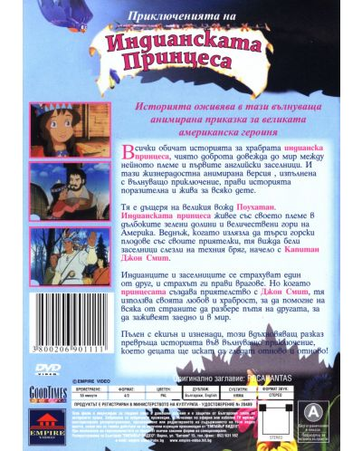 Приключенията на Индианската Принцеса (DVD) - 2