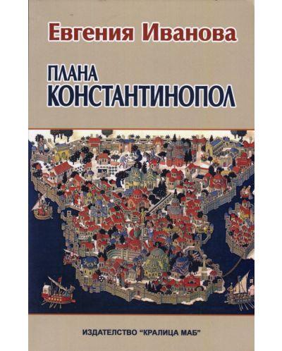 "Плана ""Константинопол"" - 1"