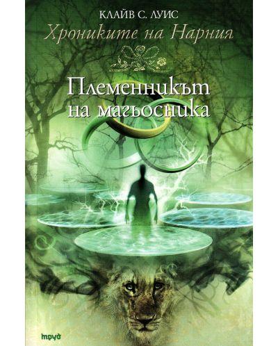 Племенникът на магьосника (Хрониките на Нарния 1) - 1