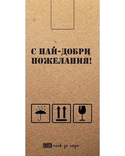 Плик за пари и ваучери - С най-добри пожелания - Box - 1