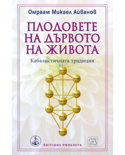 plodovete-na-darvoto-na-zhivota-kabalistichnata-traditsiya - 1