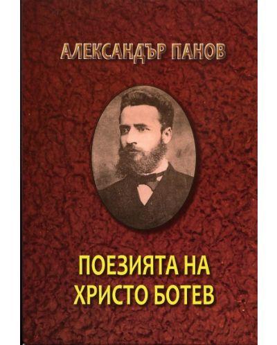 Поезията на Христо Ботев - 1