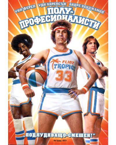 Полу-професионалисти (DVD) - 1