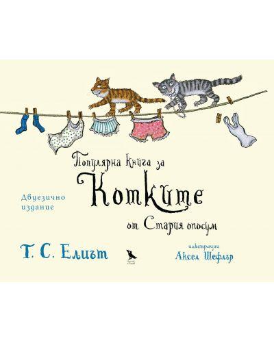 Популярна книга за Котките от Стария Опосум - 1