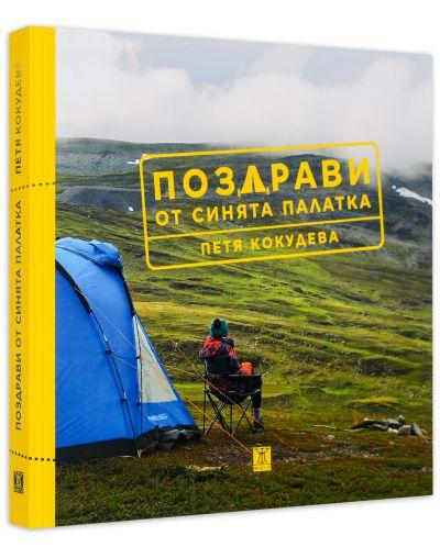 Поздрави от синята палатка - 3