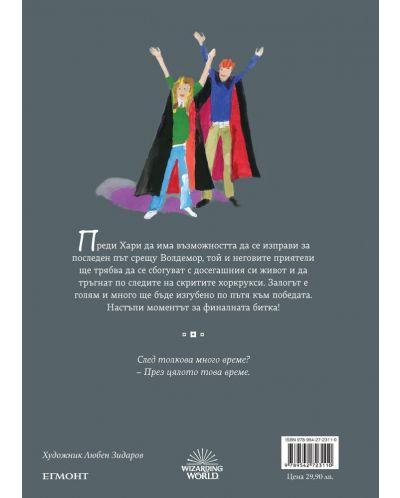 Хари Потър и Даровете на Смъртта (юбилейно издание) - 2